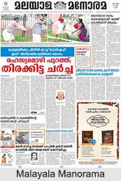 Malayalam Language Newspapers, Indian Newspapers