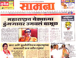 Samna Marathi News Paper http://www.indianetzone.com/19/marathi_language_newspapers.htm