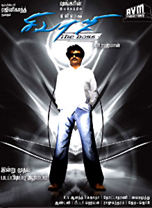 Sivaji- The Boss, Indian Movie