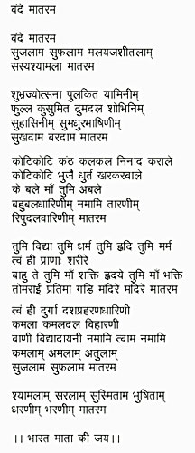 History of Vande Mataram, Indian National Song