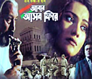 Aabar Asibo PhireFilms Of 2004, Bengali Cinema