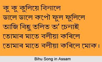 Culture of Assam