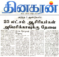 Dinakaran Tamil language newspaper