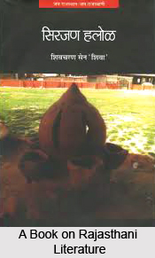 Rajasthani Literature