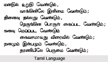 Languages of South India