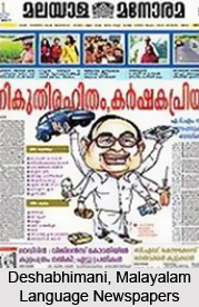Deshabhimani, Malayalam Language Newspapers