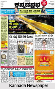Kannada Language Newspapers
