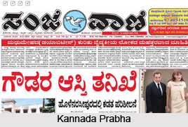 Kannada Prabha, Kannada Language Newspapers