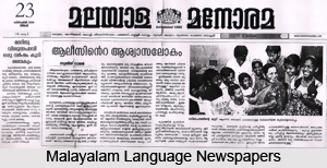 Malayalam Language Newspapers
