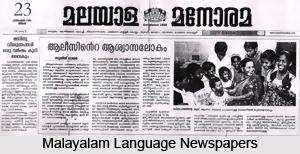 Malayalam Language Newspapers