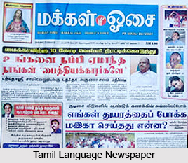 Tamil Language Newspapers