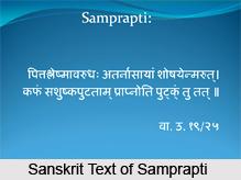 Samprapti