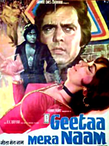 Geeta Mera Naam (1974) movie