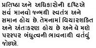 Gujarati Language