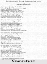 Tamil Poems, Tamil Literature