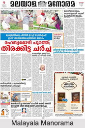 Malayalam Language Newspapers, Indian Newspapers