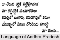 Languages of Andhra Pradesh