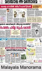 Malayala Manorama, Malyalam Newspaper
