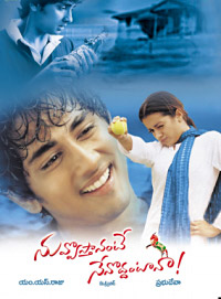 Nuvvostanante Nenoddantana, Indian Cinema