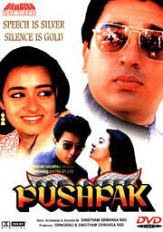 Pushpak, Indian Cinema
