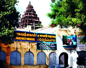 Sarasvati Mahal Library Tanjavur Marathas