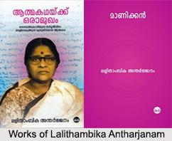 Lalithambika Antharjanam, Malayalam Literary Personality