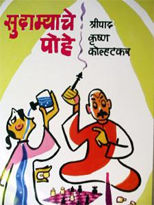 Sudamayache Pohe by Shripad Krishna Kolhatkar, Indian Theatre Personality