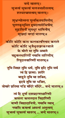 Vande Mataram in Pre-independent Society, Indian National Song