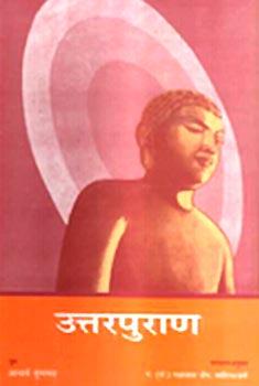 Uttarapurana, Puranic Texts