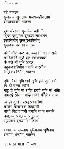 History of Vande Mataram, Indian National Song