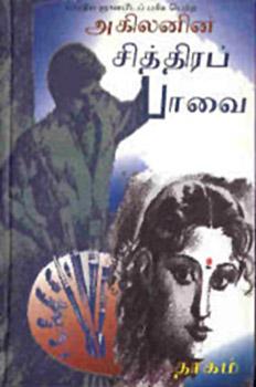 Novel in Twentieth Century Tamil Literature