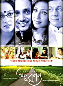 AnurananFilms of 2006, Bengali Cinema