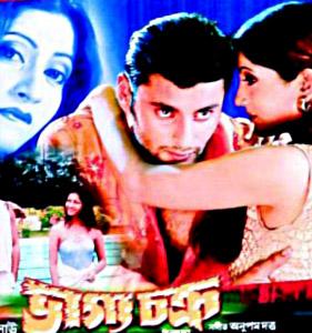 bhaggyachakraFilms Of 2008, Bengali Cinema