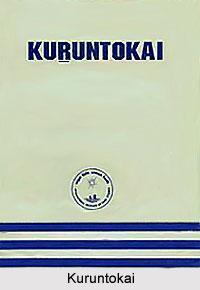 Kuruntokai, Ethical Tamil Literature