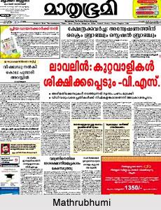 Mathrubhumi, Malayalam Language Newspaper