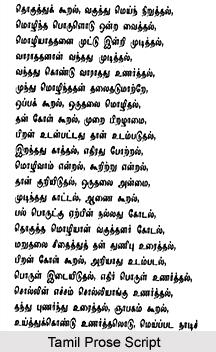 Prose in Tamil Literature