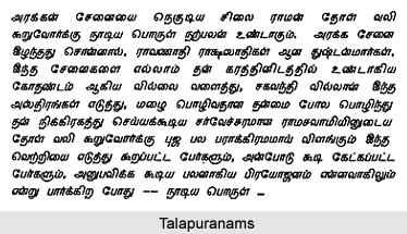 Talapuranams, Tamil Literature