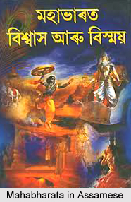 Assamese Mahabharata