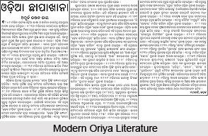History of Oriya Literature