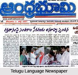 Telugu Language Newspapers
