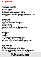 Ancient Tamil Grammatical Works
