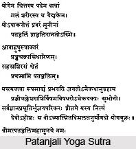 Sthanyupanimantrane sahgasmayakaranam punaranista prasahgat, Patanjali Yoga Sutra