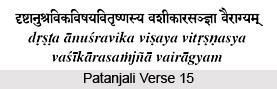 Tatah animadi pradurbhavah kayasampat taddharma anabhighatah ca, Patanjali Yoga Sutra