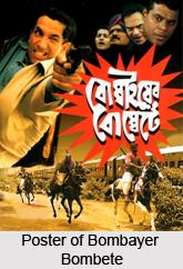 Bengali Films Of 2003, Bengali Cinema