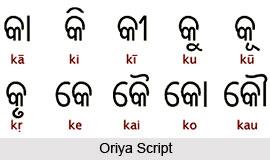 Oriya Script