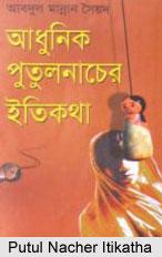 Putul Nacher Itikatha, Manik bandopadhya